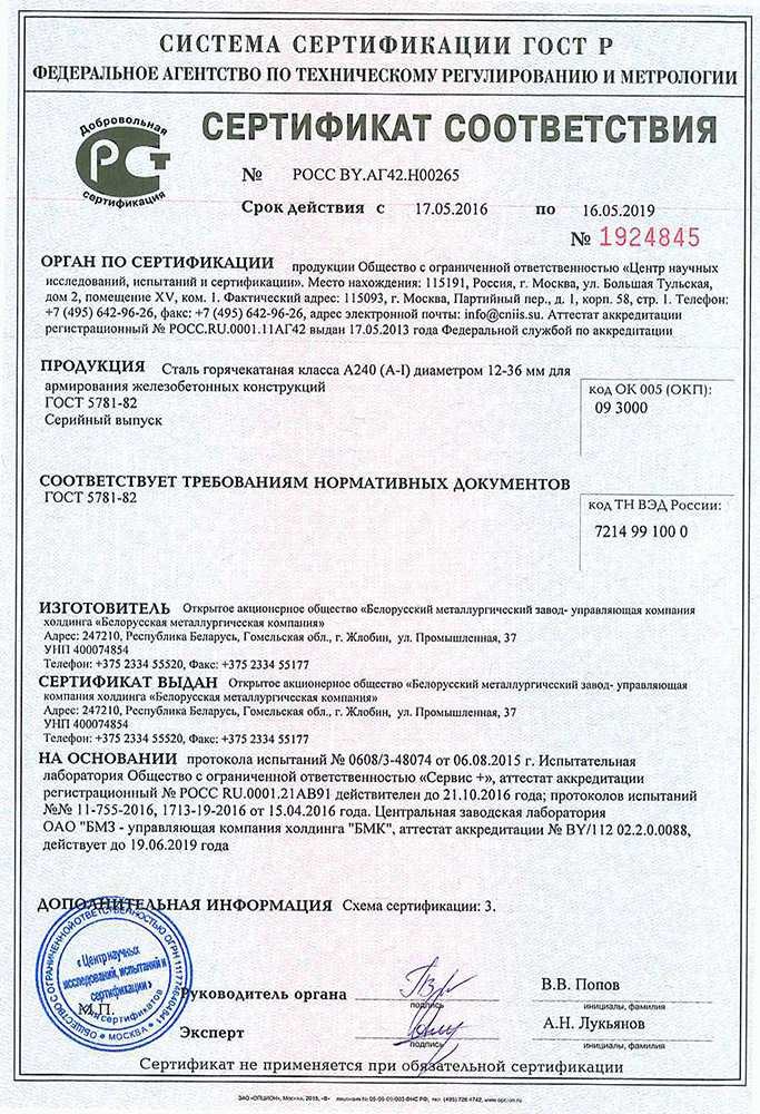 Certificate No.ROSS BY.AG42.Н00265 for production of reinforcing bars grade A240 diameter 12-36 mm according to State Standard GOST 5781-82.
