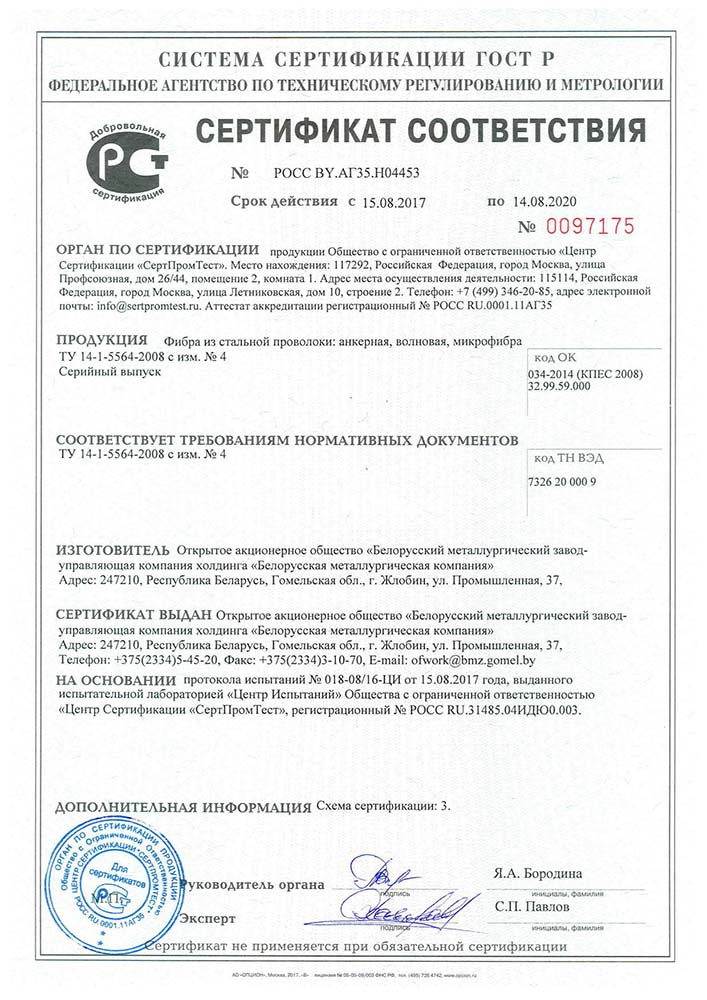 Certificate GOST P No. ROSS ВY.АП35.Н04453 for anchor fibre, wave fibre, microfibre,made of steel wire.