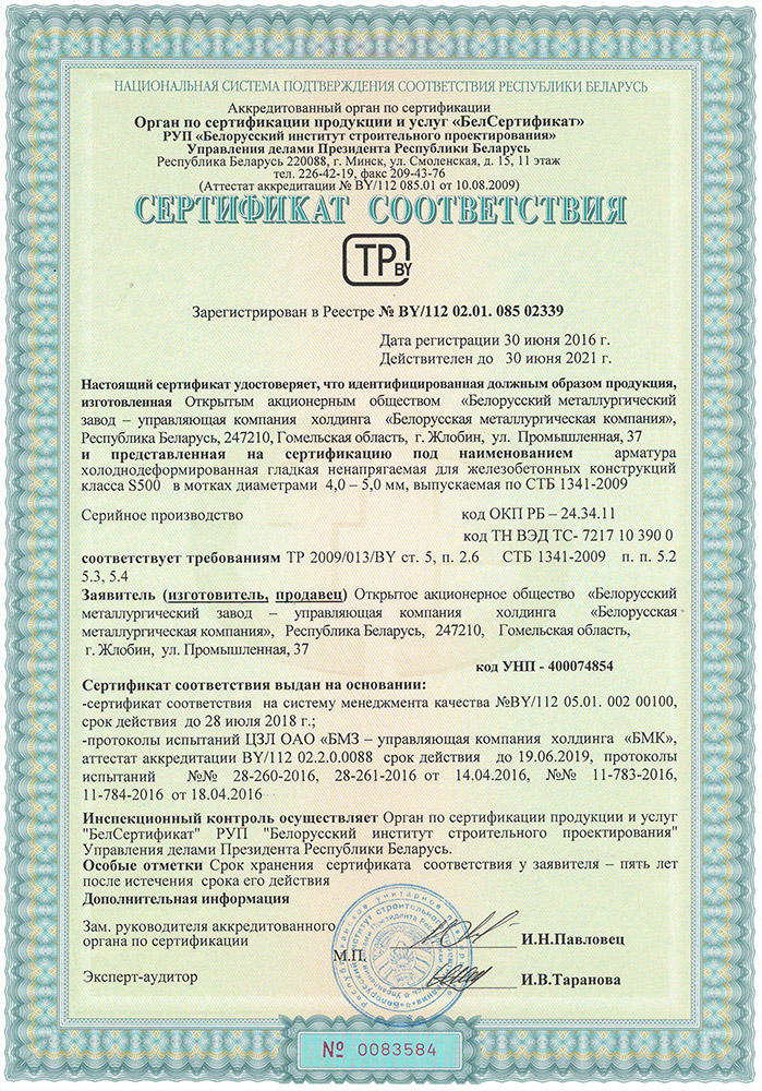 Certificate № BY/112 02.01.085 02339, (Gosstandard RB) for production of cold-worked plain nonprestressed rebar S500 (  Ø 4,0-5,0 mm) in coils for concrete reinforcement as per STB 1341-2009.