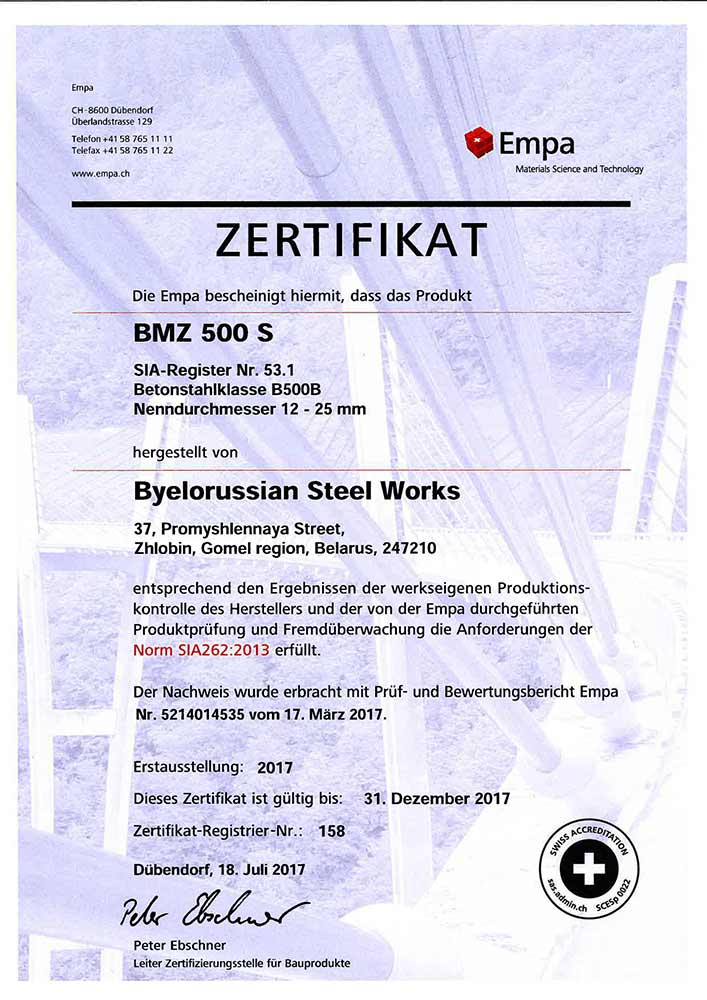 Certificate №158 (Empa, Switzerland) for manufacture of reinforcing bars grade B500В, Ø 12 – 25mm in conformity with SIA 262-2013.