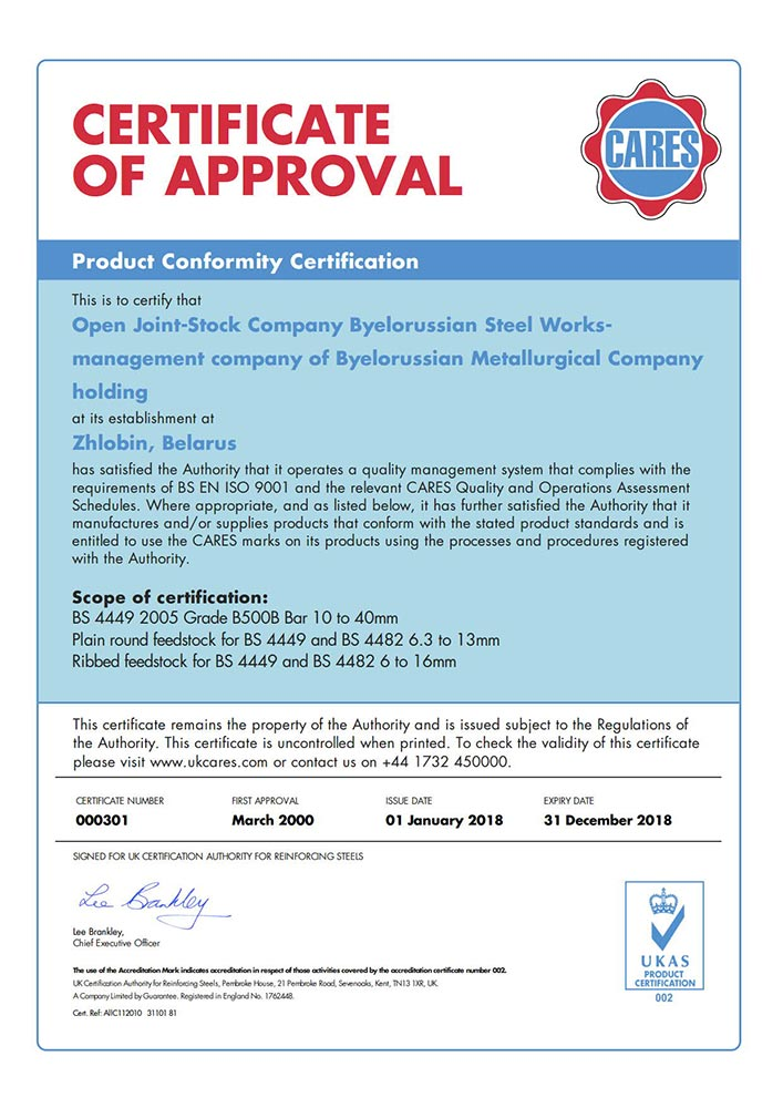 Certificate of Approval № 000301 (CARES, Great Britain) to produce BS 4449:2005 Grade B500B Bar Ø 10-40 mm, plain round feedstock BS 4449 and BS 4482 Ø 6,3 – 13 mm, ribbed feedstock BS 4449 and BS 4482 Ø 6 – 16 mm.