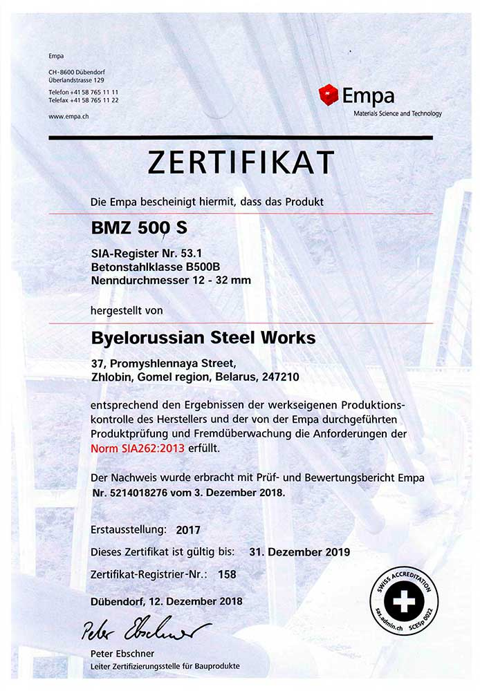 Conformity certificate № 158 Empa (Switzerland) to produce rebar in straight length B500В Ø 12-32 mm in accordance with SIA 262-2013.