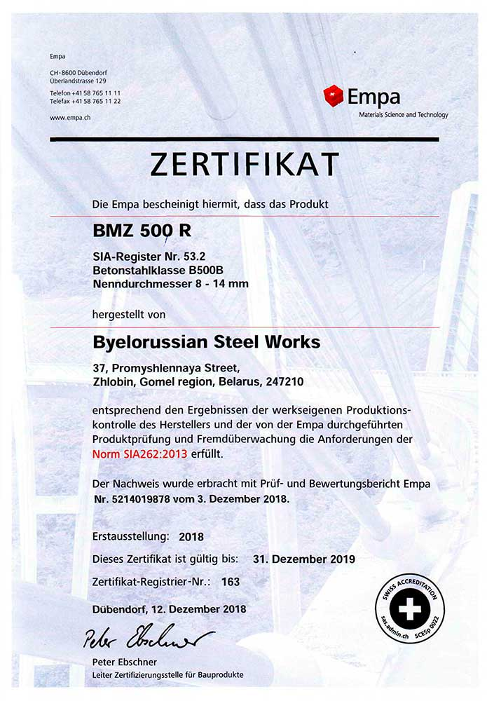 Conformity certificate № 163 Empa (Switzerland) to produce reinforcing bars in coils B500В Ø 8-14 mm in accordance with SIA 262-2013.