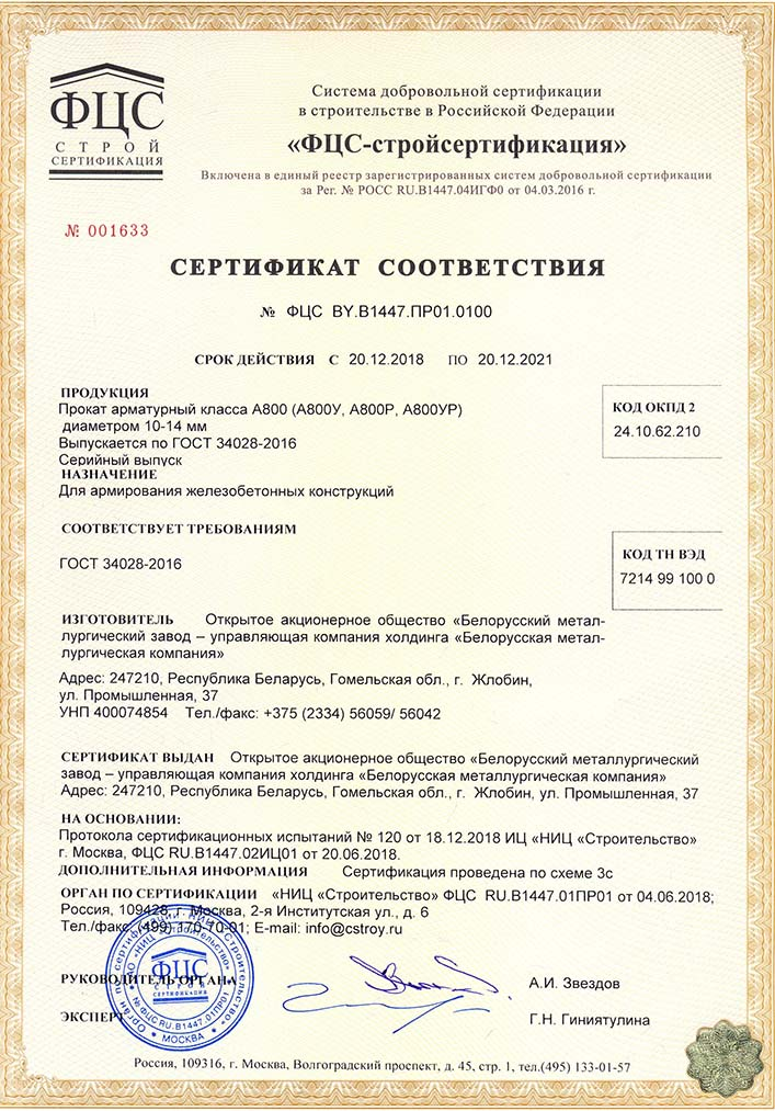 Certificate of conformance No. FTsS BY.B1447.PR01.0100 «FTsS-stroicertification» for production of reinforcing bars grade А800 (F800U, А800R, А800UR) Ø 10-14 mm according to requirements GOST 34028-2016