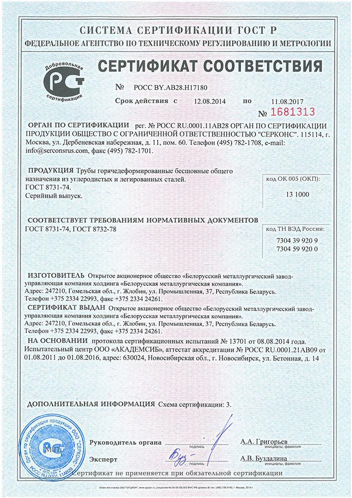 Труба бесшовная гост сертификат шпоры по управлению качеством сертификация