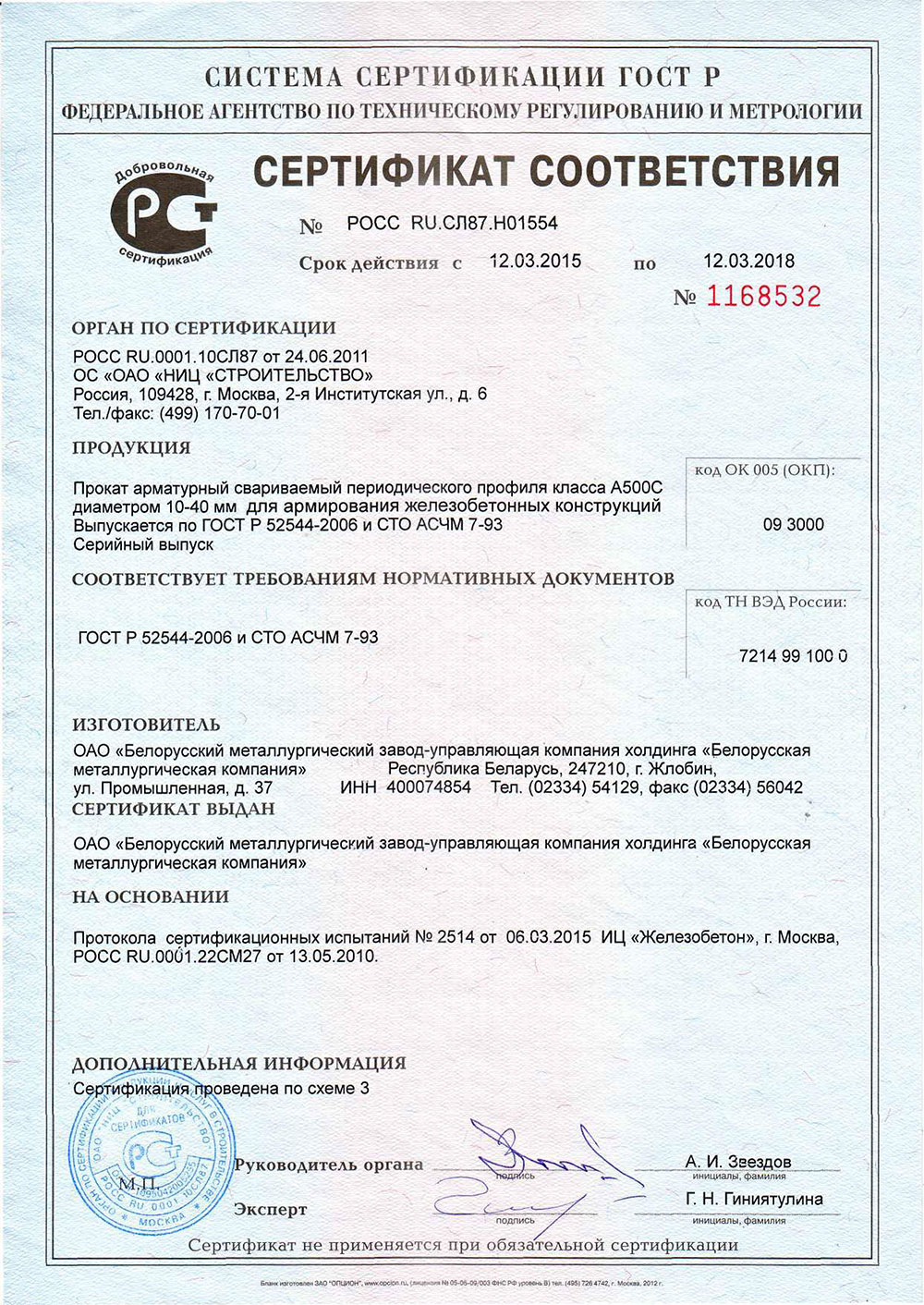 Certificate of system GOST К No.ROSS BY.SL87.HO1554 for production of light section indented steel bars thermo-mechanically strengthened of At800 class diameter 10-14 mm in compliance with State Standard GOST R 52544-2006 and STO ASTM 7-93.