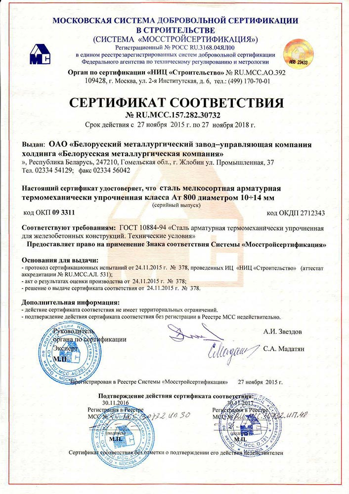 Certificate of system «Mosstroisertificatsiya»No.RU.MCC.157.282.30732, for production of light section indented steel bars thermo-mechanically strengthened of At800 class diameter 10-14 mm in compliance with GOST 10884-94.