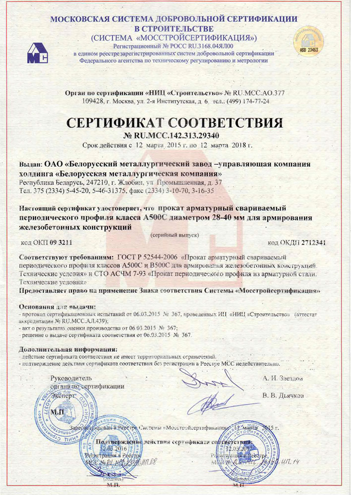 Certificate of system «Mosstroisertificatsiya» No.RU.MCC.142.313.29340 for production of reinforcing welding section class A500C ø 28-40 mm for reinforcement of concrete structures in compliance with GOST P 52544-2006