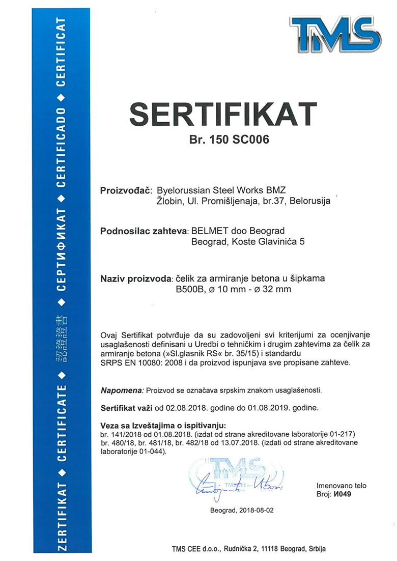 Certificate № 150SC006 (TMS, Serbia) for manufacture of hot-rolled bars  B500B Ø 10-32mm according to the requirements of SRPS EN 10080-2008