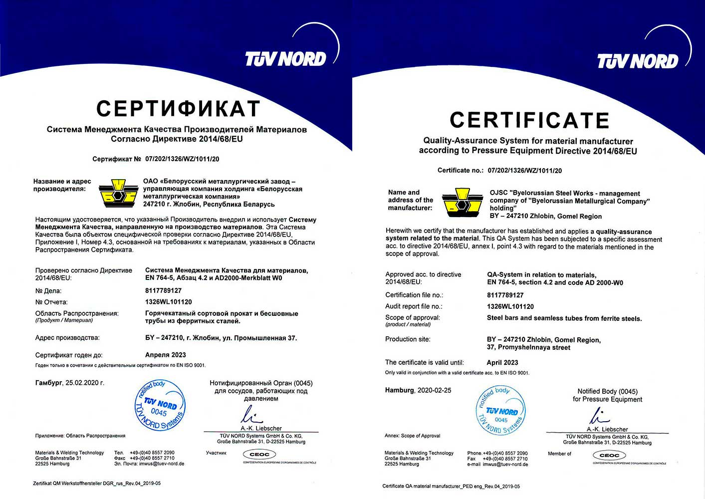 Certificate of compliance of TUV NORD Systems, Germany,  № 07-202-1326-WZ-1011/13  of quality management conformity with requirements AD 2000 Merkblatt W0 and EN 764-5, chapter 4.2 and Directive 97/23/EG for production steel bars and seamless tubes from ferrite steels.