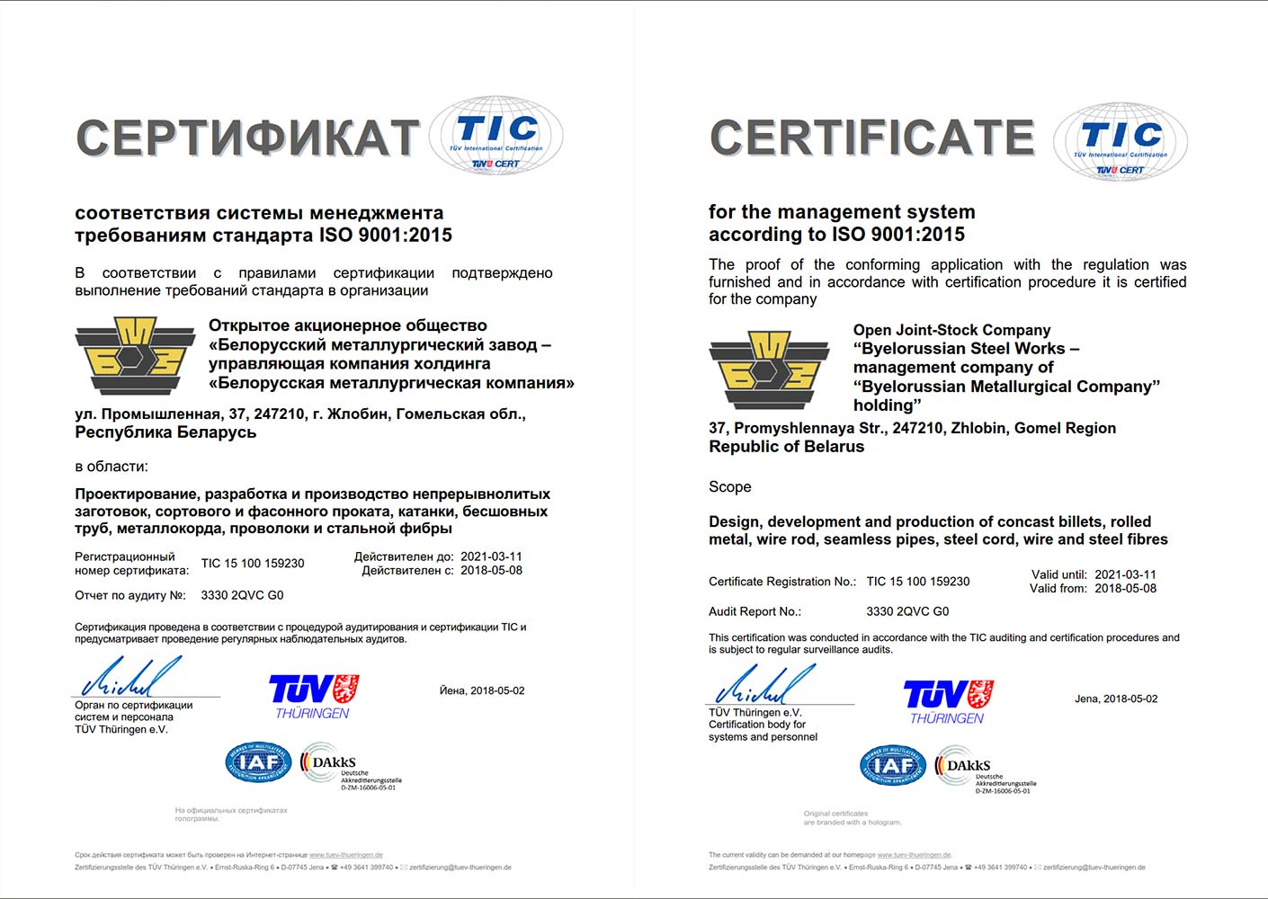 Certificate № TIC 15 100 159230 (TUV Thuringen e.V.) of QMS conformity with the requirements of international standard ISO 9001:2015 to design, develop and produce concast billet, rolled product, wire rod, seamless pipes, steel cord, wire and steel fiber