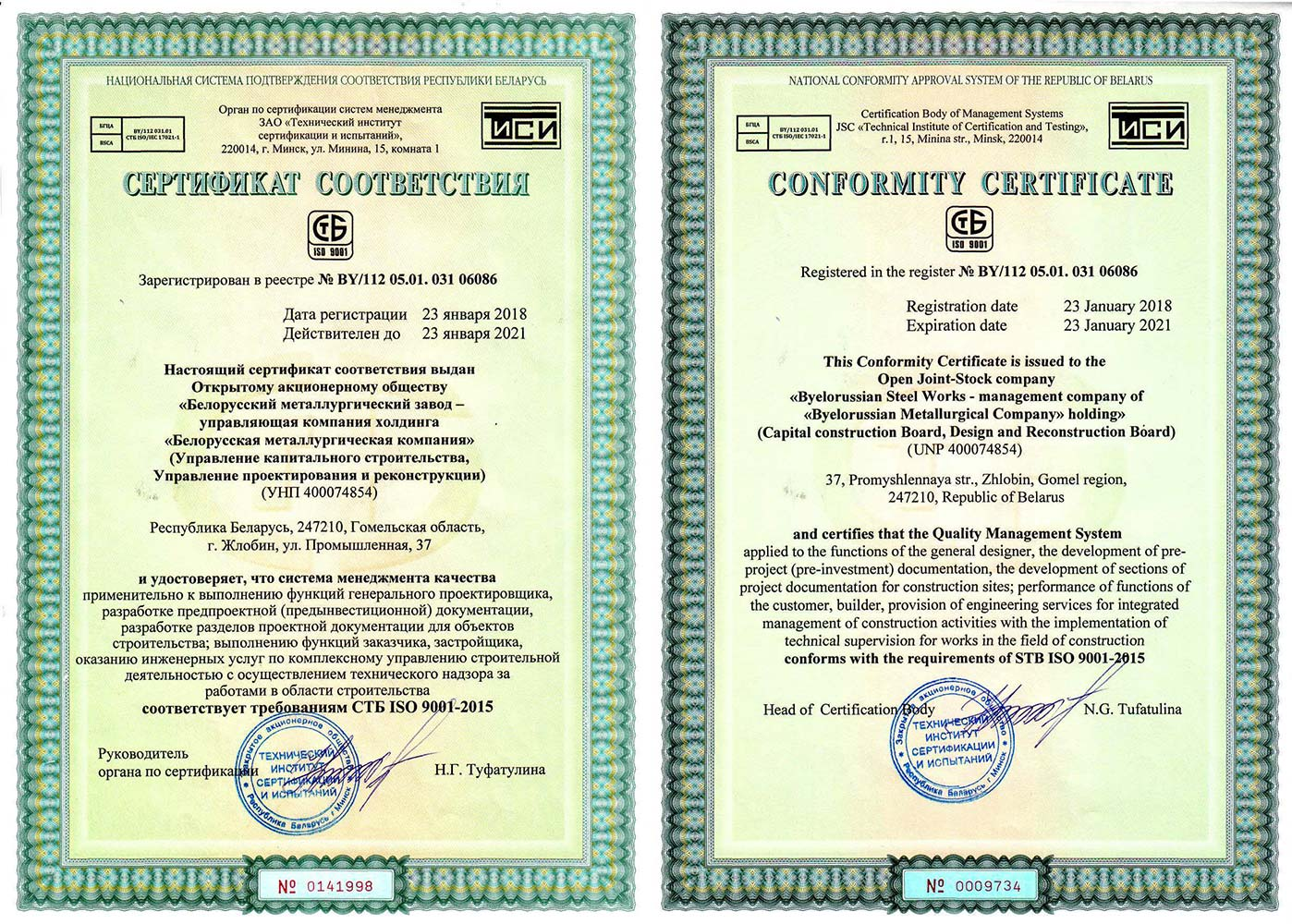 Certificate № TIC 15 100 18194 (TUV Thuringen e.V.) of QMS conformity with the requirements of international standard ISO 50001:2011 to design, develop and produce concast billet, rolled product, wire rod, seamless pipes, steel cord, wire and steel fiber