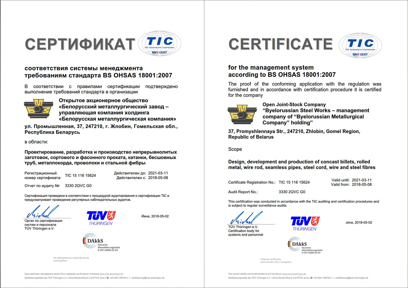 Certificate № TIC 15 100 15624 (TUV Thuringen e.V.) of QMS conformity with the requirements of international standard BS OHSAS 18001:2007 to design, develop and produce concast billet, rolled product, wire rod, seamless pipes, steel cord, wire and steel fiber