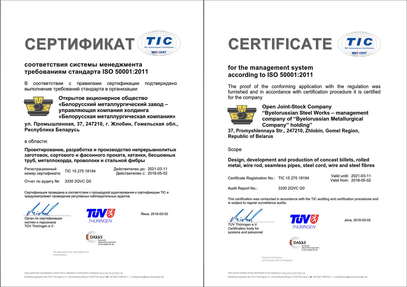 Conformity Certificate № BY/ 112 05.01. 002 00100 for the quality management system applied to the design, development and production of concast billets, rolled material, wire rod, seamless pipes, steel cord, wire and steel fibres in accordance with the requirements of STB ISO 9001:2015