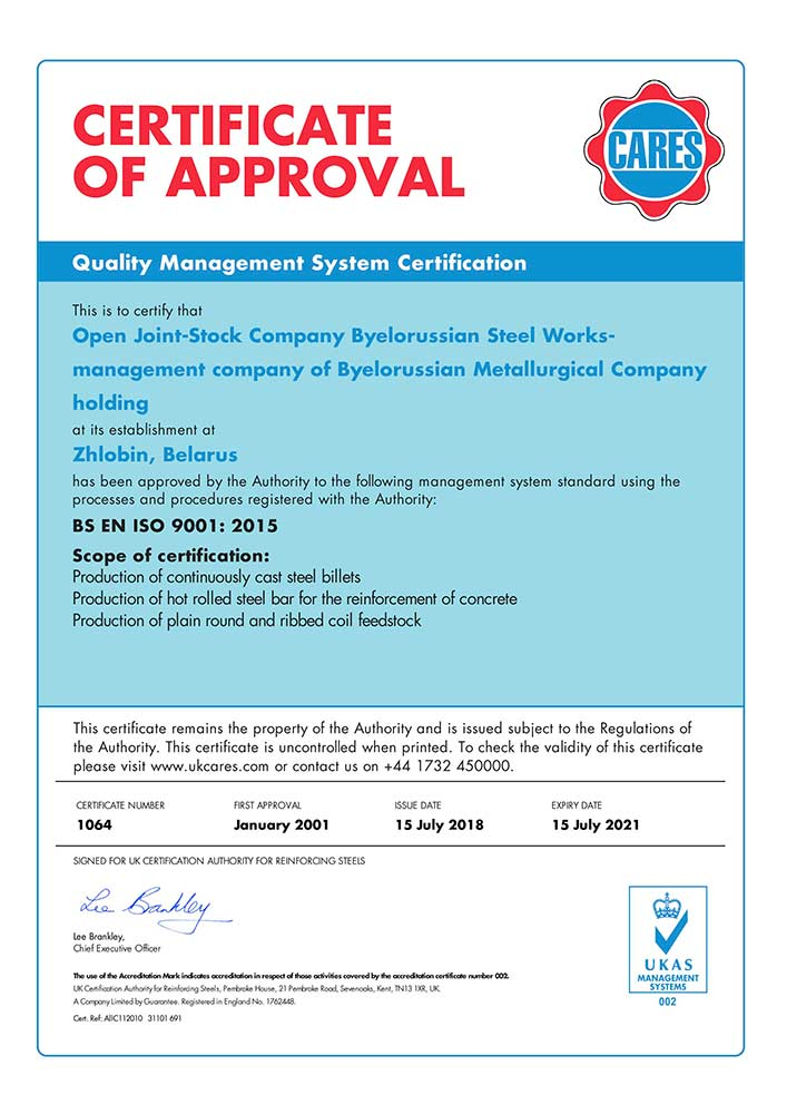 Certificate № 1064 (CARES, Great Britain) of QMS conformity with requirements of national standard BS EN ISO 9001:2015 to produce hot rolled steel bar for the reinforcement of concrete, plain round and ribbed coil feedstock for downstream operations
