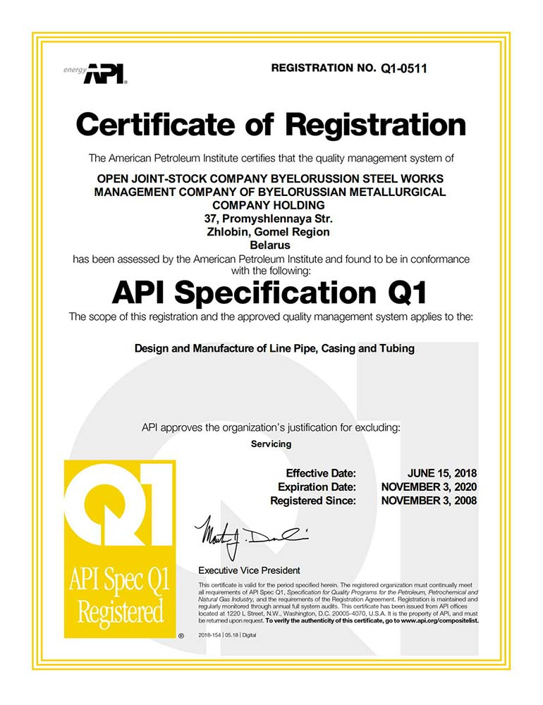 Certificate  No.Q1-0511 of quality management conformity with standard requirements API Q1.