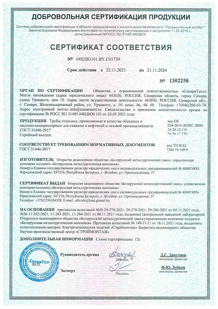 Certificate No.ROSS BY.HA10.H01421 for hot-deformed seamless pipes used as  casing pipe or pump-compressor pipe according to State Standard GOST 31446-2017