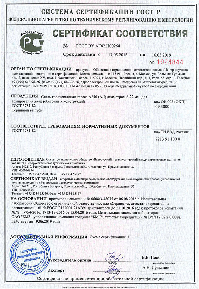 Certificate No.ROSS BY.AG42.Н00264 for production of reinforcing bars grade A240 diameter 6-22 mm according to State Standard GOST 5781-82.