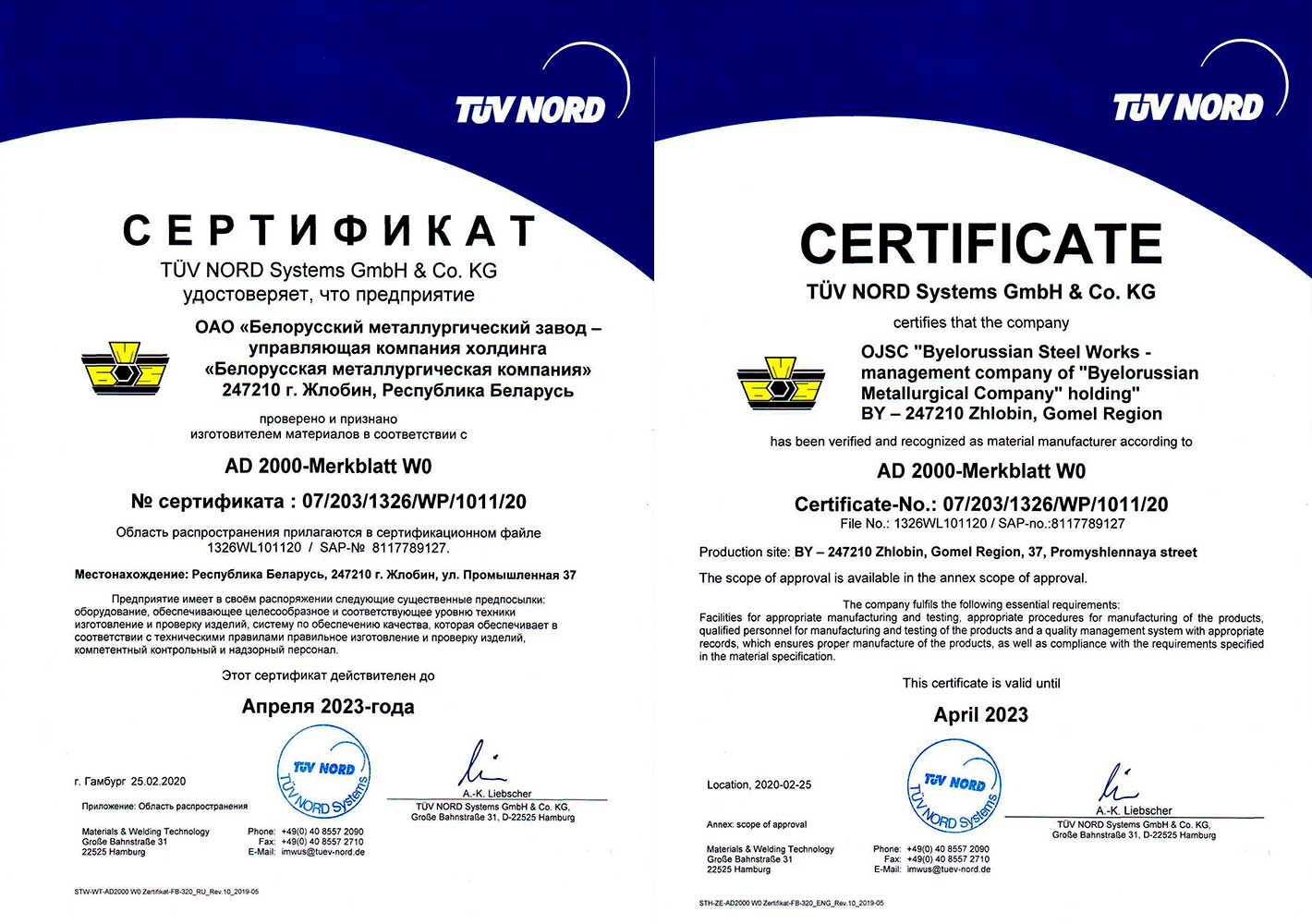 Certificate of TUV NORD Systems (Germany) № 07-203-1326-WP-1011/14 for production of hot-rolled steel bars and seamless tubes from ferrite steels according to the requirements of AD 2000-Merkblatt W0.