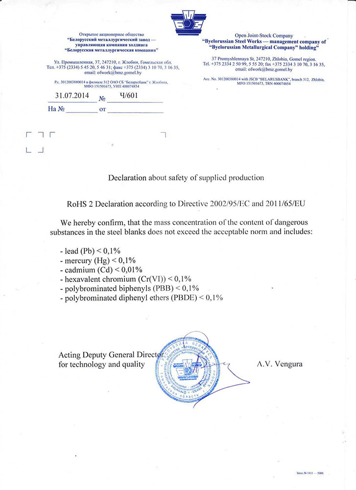 Declaration RoHS according to Directive 2002/95/EC and 2011/65/EU about safety of supplied production