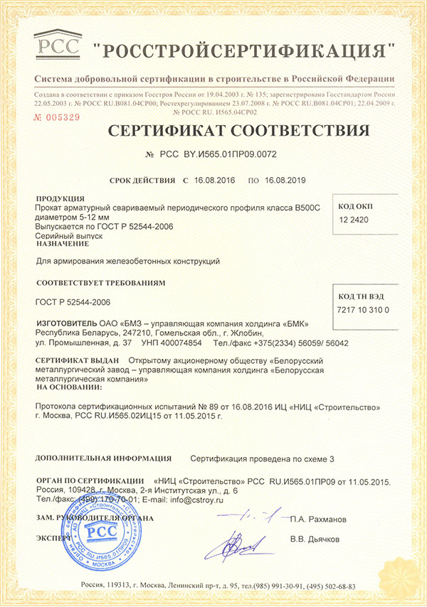 Certificate № PCC BY.И565.01ПР09.0072 of system «Rosstroicertification» (RU) for production of weldable reinforcing section class  B500C Ø 5 -12 mm for reinforcement of concrete structures in compliance with GOST Р 52544-2006