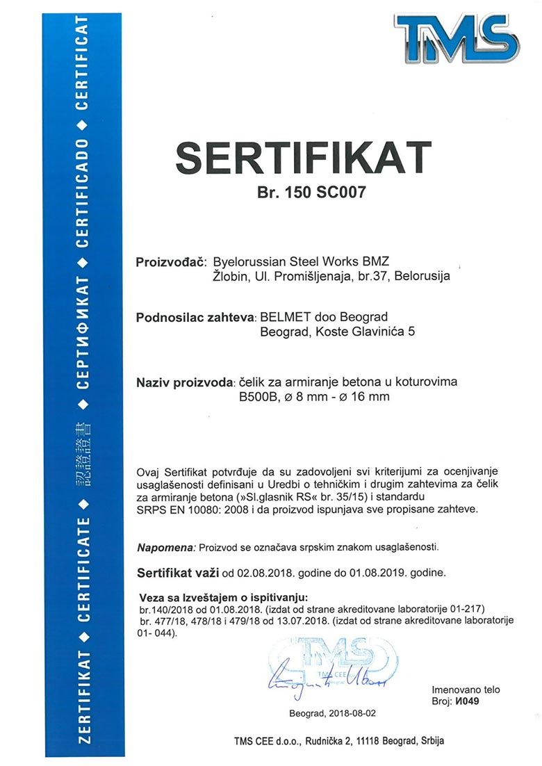 Certificate № 150SC007(TMS, Serbia) for manufacture of hot-rolled bars B500B Ø 8-12mm according to the requirements of SRPS EN 10080-2008.