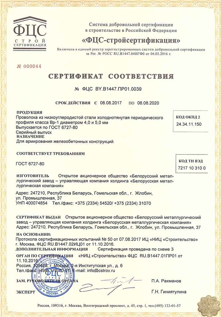Certificate № FCS BY.B1447.PR01.0039 for production of low-alloy cold- deformed wire for concrete reinforcement Bp-1 Class with diameter 4 – 5 mm