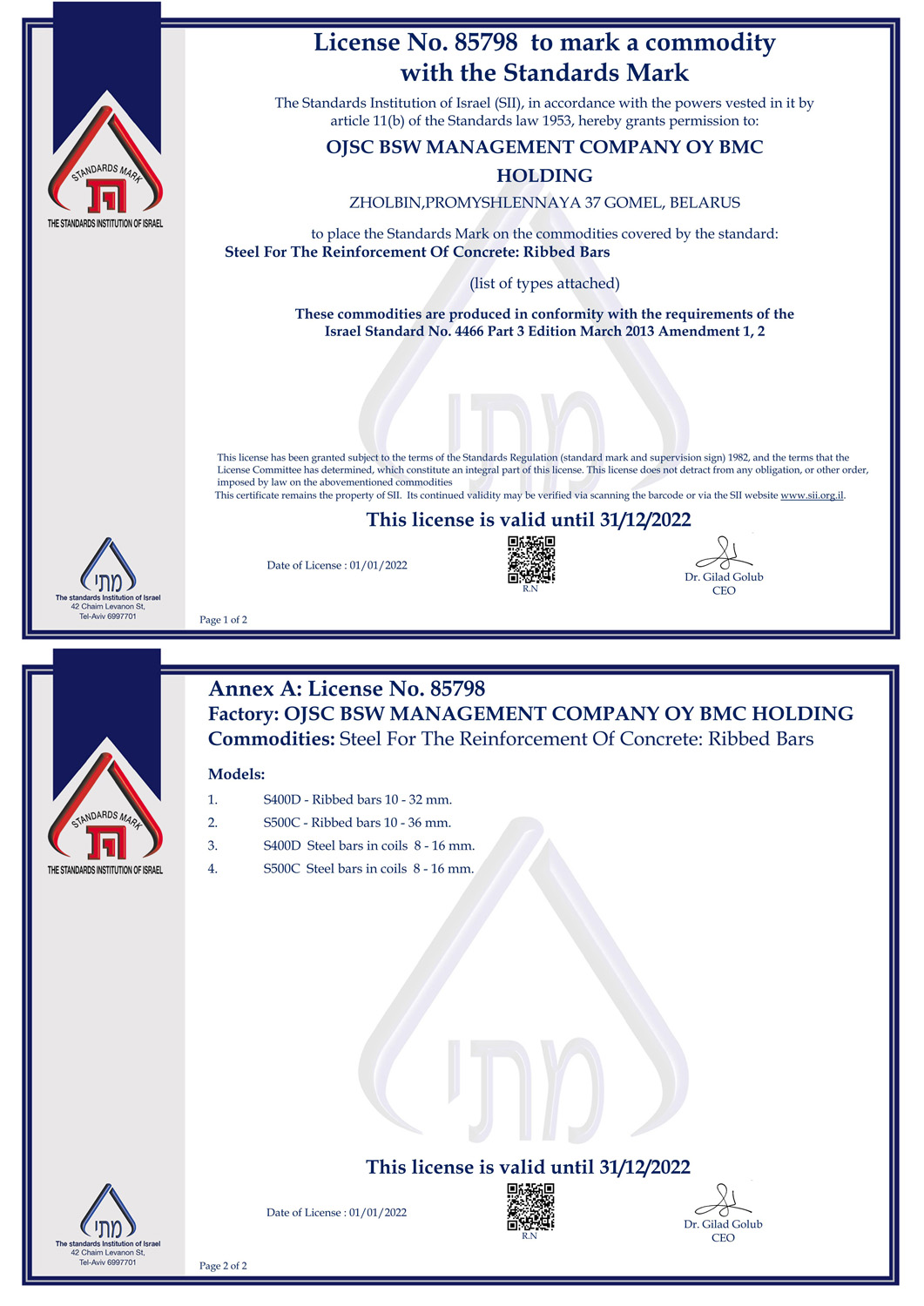 Certificate № 85798 SII (Israel) for production of  reinforcing bars S400D Ø10-32 mm,  S500C Ø10-36 mm and reinforcing steel in coils S400D, S500C  Ø8-16 mm according to standard SI 4466-3-2016