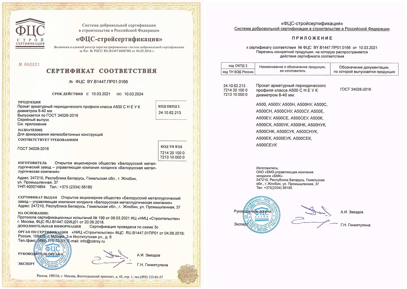 "Certificate № FCS BY.B1447З PRO 1.0059 ""FCS- stroicertification"" (Russia) for production of reinforcing bars A500C Ø8-40 mm according to requirements GOST 34028-2016  and  GOST R  52544-2006"