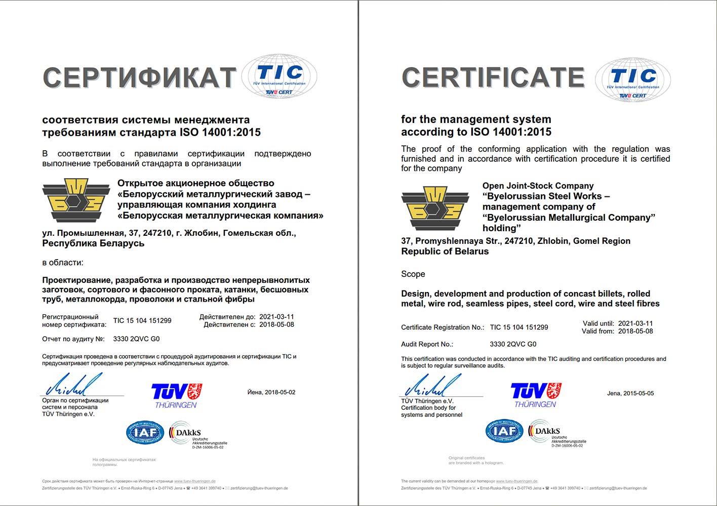 Certificate № TIC 15 100 151299 (TUV Thuringen e.V.) of QMS conformity with the requirements of international standard ISO 14001:2015 to design, develop and produce concast billet, rolled product, wire rod, seamless pipes, steel cord, wire and steel fiber