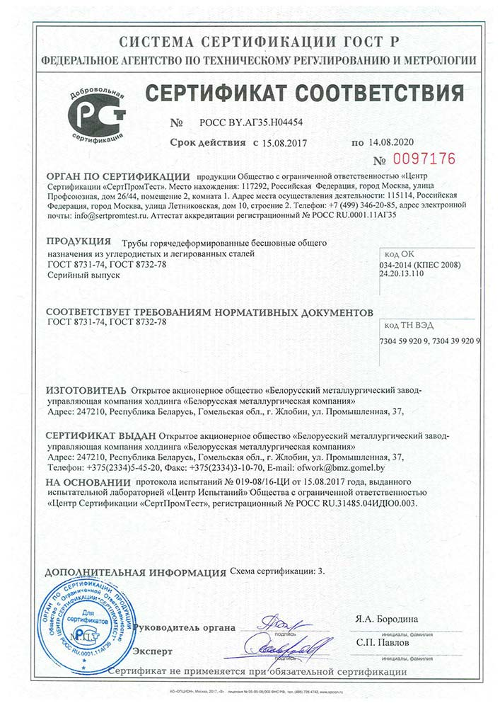 Conformity certificate of GOST R certification system No. ROSS BY.АG35.N04453, for production of carbon and alloy hot-deformed seamless pipes for general purpose in accordance with GOST 8732-78, GOST 8731-74 requirements.