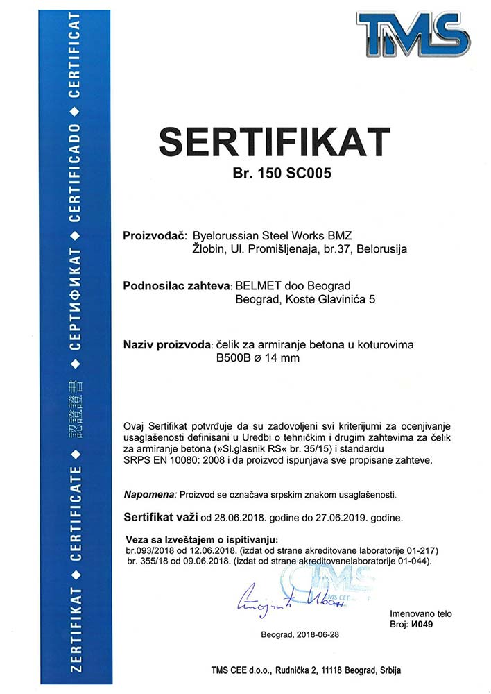 Conformity certificate № 150SC005, TMS (Serbia) to produce hot rolled steel in coils B500В Ø 14 mm in accordance with  SRPS EN 10080-2008 requirements
