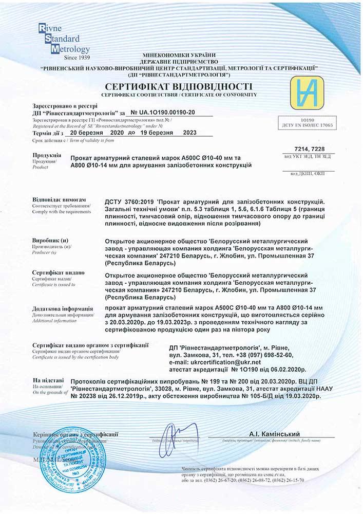 Certificate №UA.1O190.00190-20 (Rovnostandardmetrology, Ukraine) to produce steel rebars of grades А500С Ø10-40 mm and А800 Ø10-14 mm for concrete reinforcement according to DSTU 3760:2006