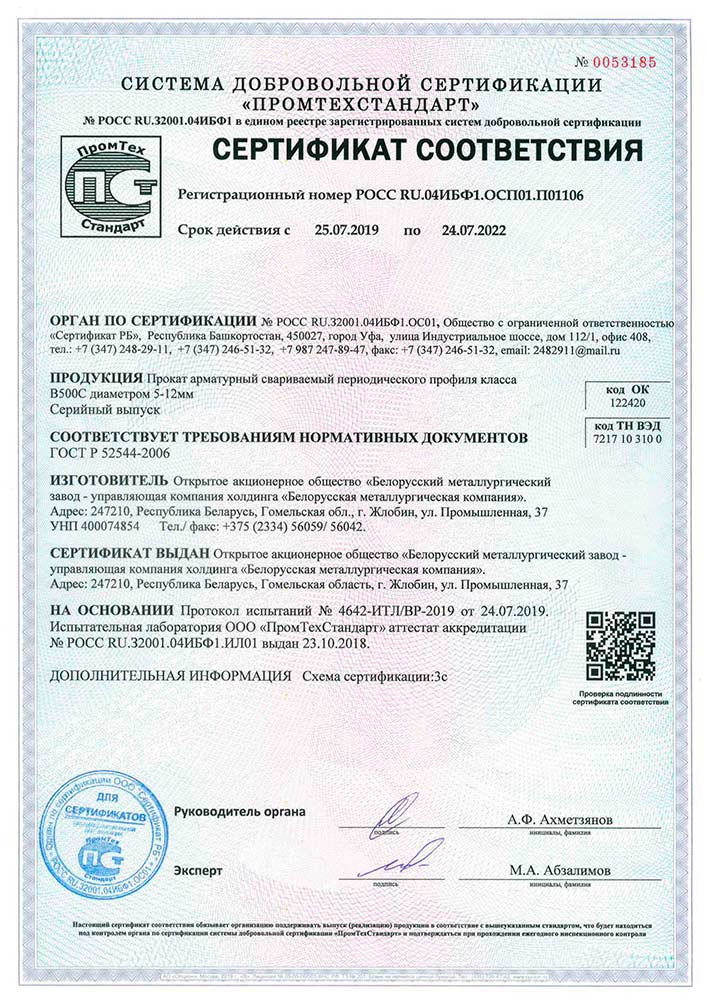 Certificate of conformance No. ROSS RU.04IBF1.OSP01.P01106 (Promtechstandart) for production weldable deformed reinforcing bars grade В500С Ø 5-12 mm according to requirements GOST R 52544-2006