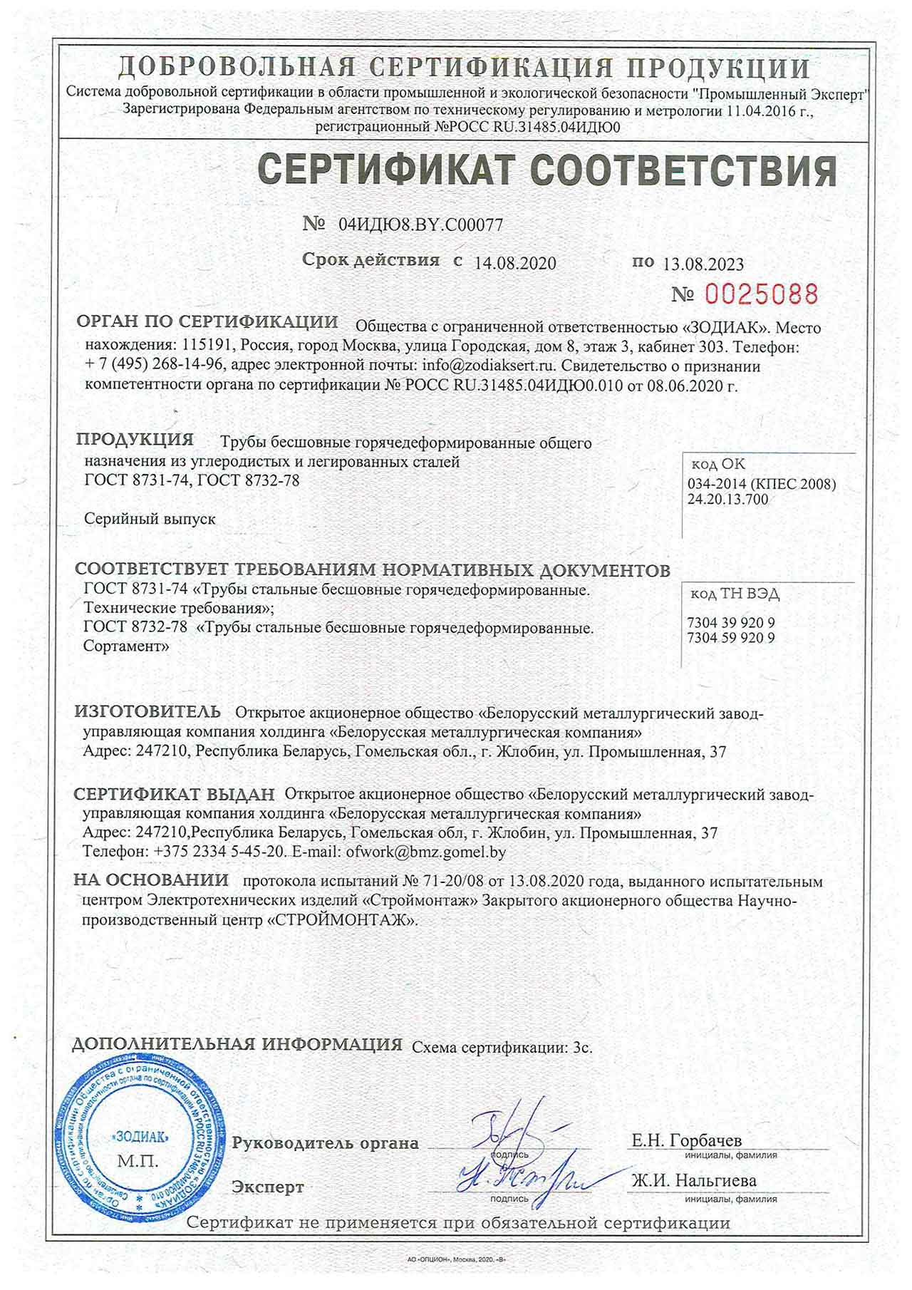 Conformity certificate No. 04IDYU8.BY.С00077 SERCONS / ZODIAC Ltd (RF) for the production of seamless hot-rolled general-purpose  pipes of carbon and alloyed steel grade according to the requirements GOST 8731-74, GOST 8732-78