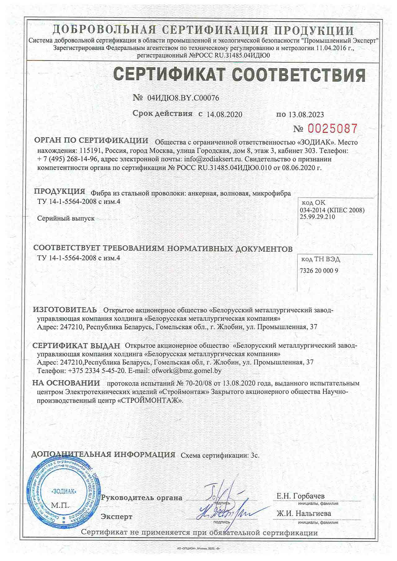 Conformity certificate No. 04IDYU8.BY.C00076 SERCONS / ZODIAC Ltd (RF) for the production of fiber from steel wire: anchor, wavy, microfiber according to the requirements of TU 14-1-5564-2008 with amendment 4