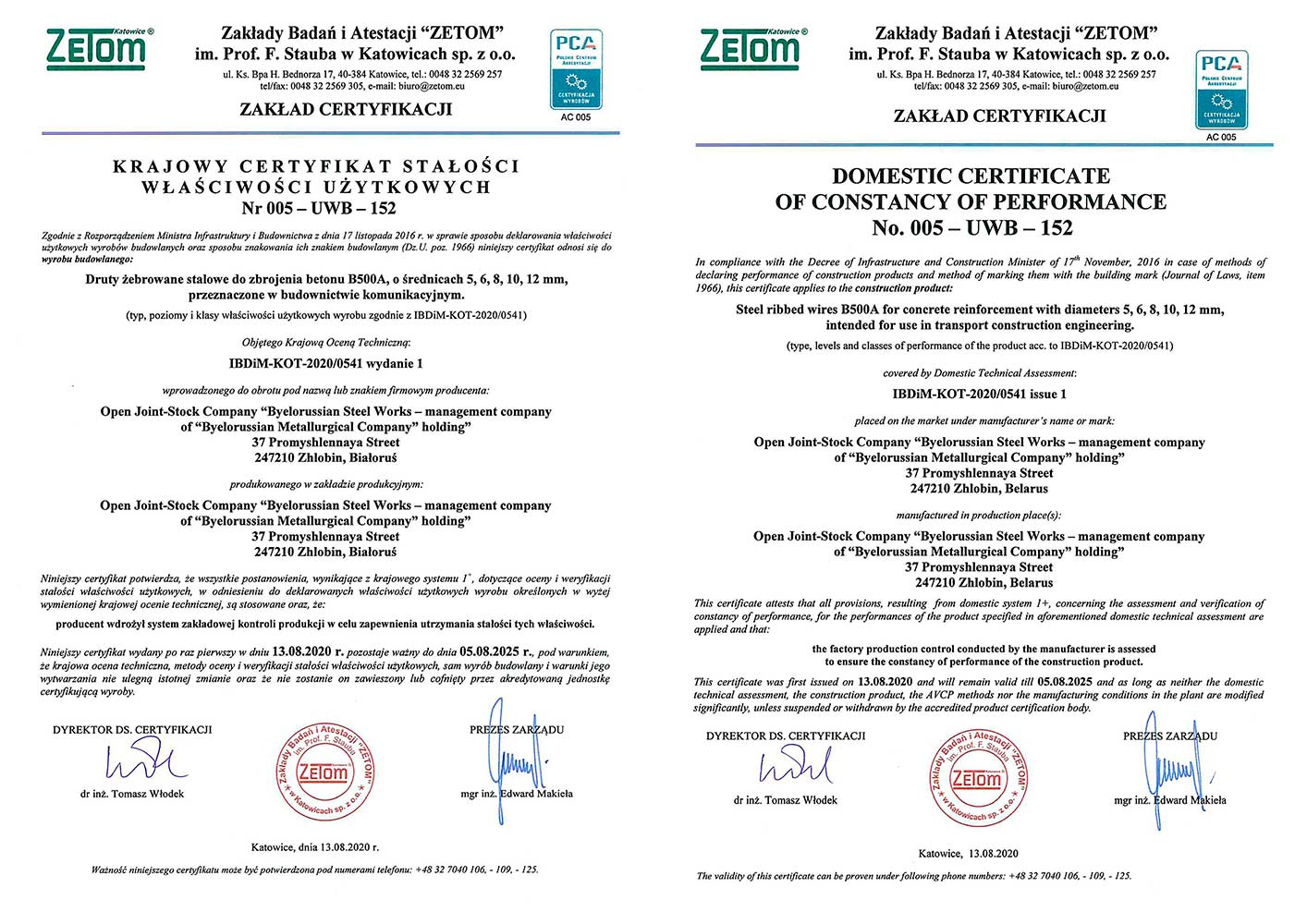 Certificate of conformity № 005-UWD-152 (Zetom, Poland) to produce cold-deformed rebar В500А with diameters 5, 6, 8, 10, 12 mm, intended for use in transport construction engineering