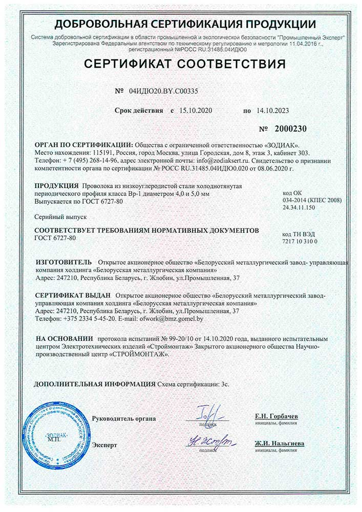 Certificate Sercons/Zodiak to produce cold drawn ribbed wire, class Вр Ø 4,0 and 5,0 mm according to GOST 6727-80