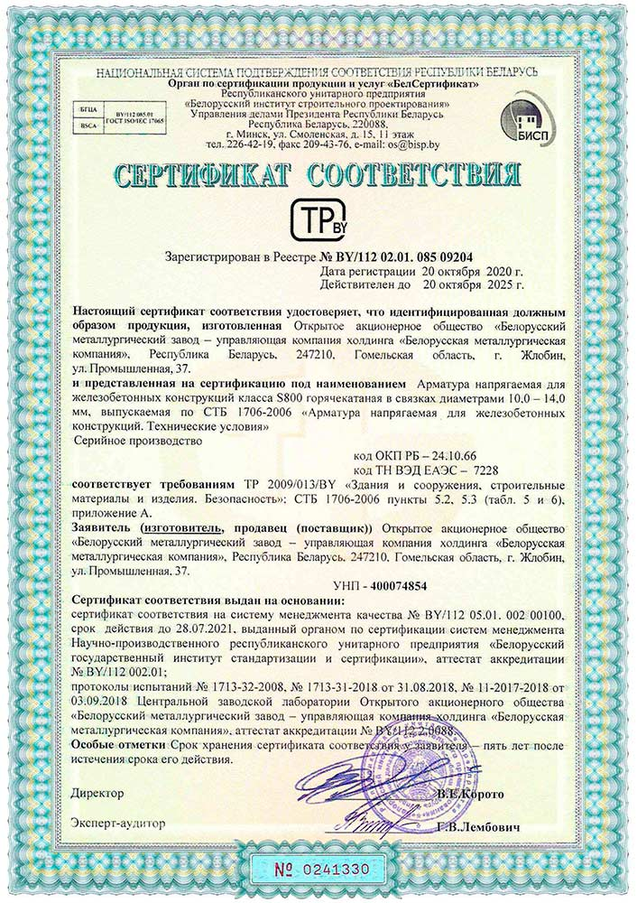 Certificate BY/112 BY/112 02.01. 085 09204 for prestressed reinforcement bars for concrete structures; class S800, hot-rolled in bundles, diameter 10-14 mm in compliance with STB1704-2006